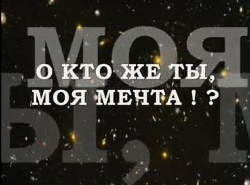 О кто же ты, моя мечта?