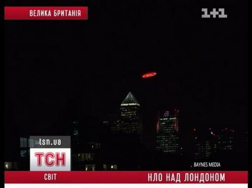НЛО у небі над Лондоном наполохало усіх городян та уфологів (ВІДЕО)