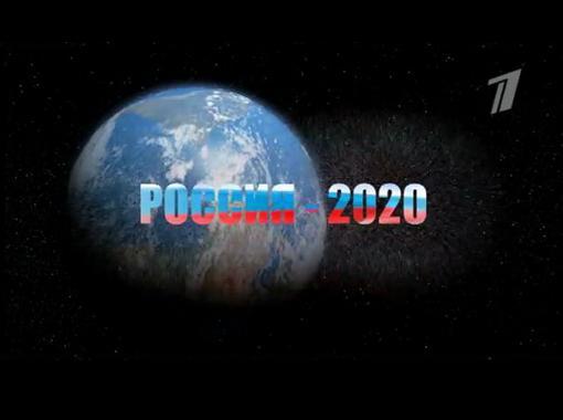 Россия 2020 - Новости будущего
