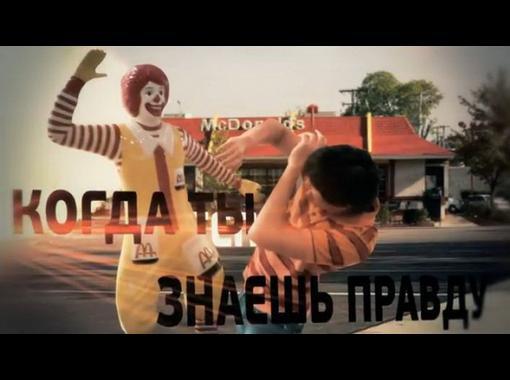 Скандальная правда о проекте McDonald's!