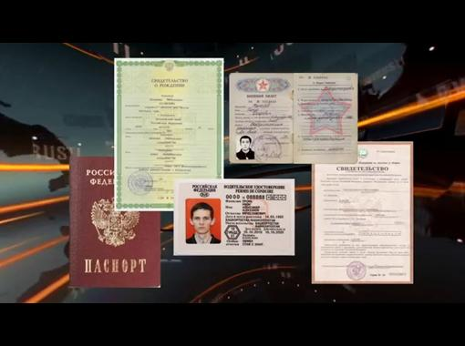 ВДУЛ ДАЛВРОТ ВПОПЕЦ - единый документ в России