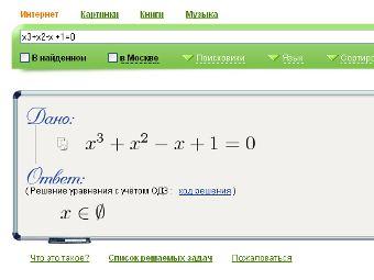 Российский поисковик научили решать школьные задачи по математике