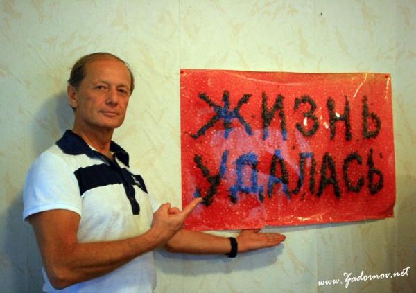 """Михаил Задорнов """"Нововеры"""""""