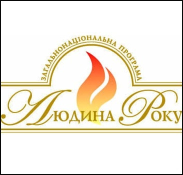 """""""Человек года- 2009"""": лауреаты"""