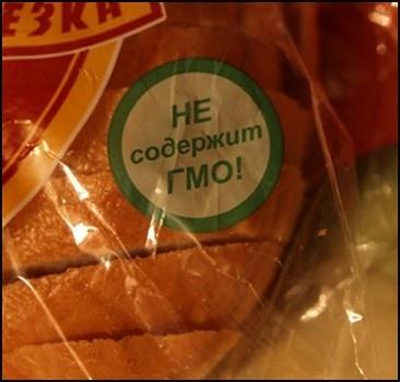 """Через месяц появится список продуктов """"без ГМО"""""""