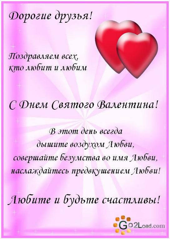 http://go2load.com/uploads/posts/2010-02/1266133958_valentin_day.jpg