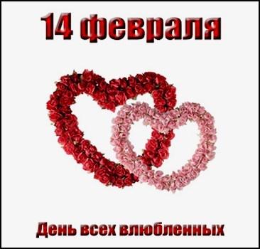 Праздники дня - 14 февраля