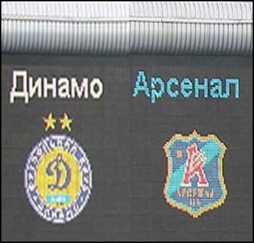 """В киевском дерби победило """"Динамо"""""""