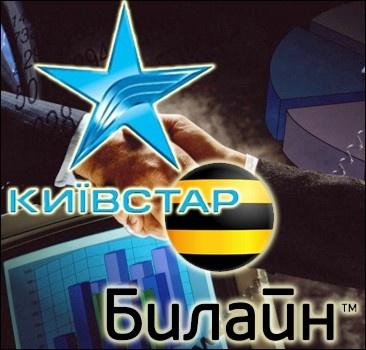"""""""Киевстар"""" и """"Билайн"""" объединились"""