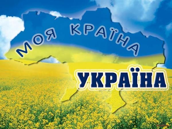 Украина - одна из самых богатых стран