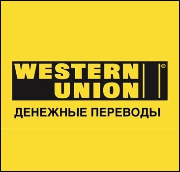 Нацбанк ограничил переводы через Western Union