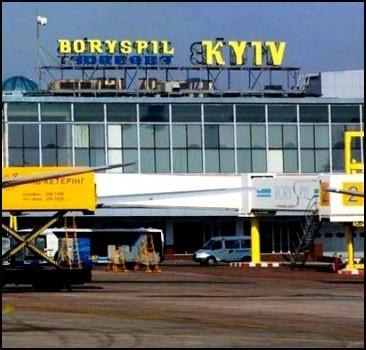 """В """"Борисполе"""" закрыт """"зеленый коридор"""""""