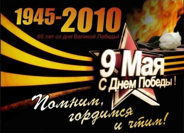 Поздравления с 9 мая