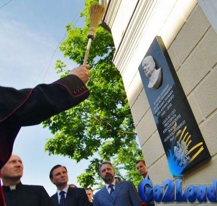 Память Качиньского почтили Мемориальной доской