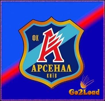 """Киевский """"Арсенал"""" уходит на левый берег"""