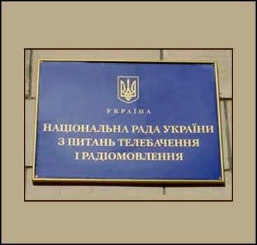 """Заявление Нацсовета по поводу ситуации на """"5 канале"""" и ТВi"""