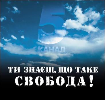 """""""5 канал"""" теряет статус и Украину"""