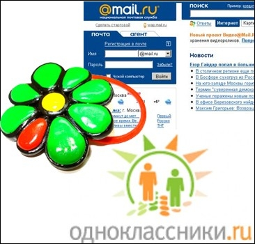 """Аська"", ""Одноклассники"" и Mail.Ru объединяются"