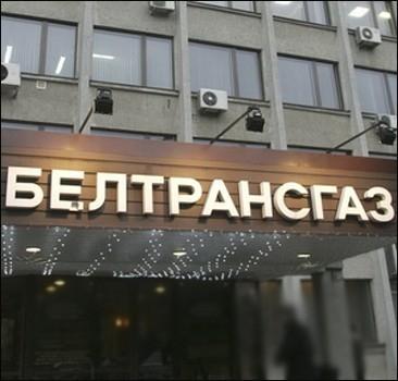 """Беларусь погасила долг перед """"Газпромом"""" и ставит России ультиматум"""