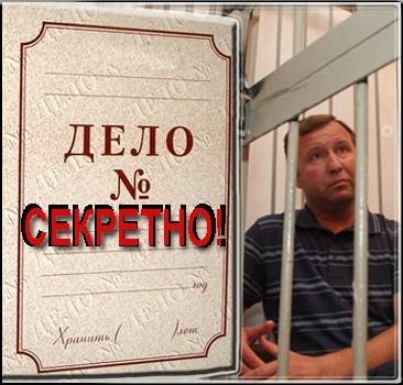 """Делу экс-таможенника Макаренко присвоен гриф """"Секретно""""!"""