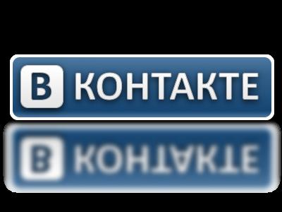 """МВД всерьез займется """"ВКонтакте"""""""