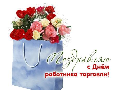 25 июля, воскресенье День работников торговли