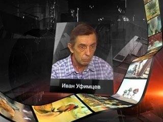 """В Москве умер режиссер мультфильма """"38 попугаев"""" Иван Уфимцев"""