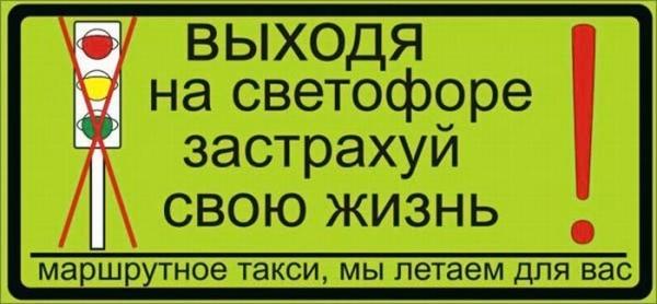 Таблички для маршрутных такси