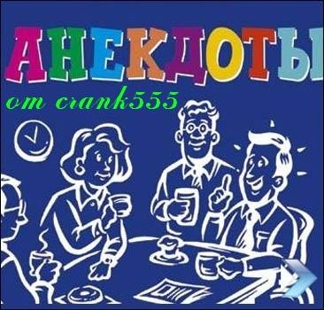 """ТОП-20 """"собачьих"""" анекдотов"""