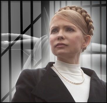 СБУ получила задание бросить Тимошенко за решетку