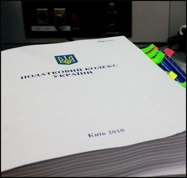 Украина получила новый Налоговый кодекс.