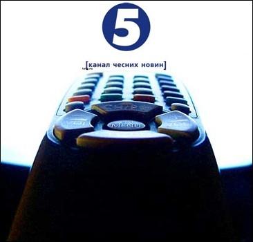 """""""5 канал"""" и ТВі прекратят вещание?"""