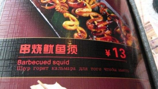Китайский - перевод меню