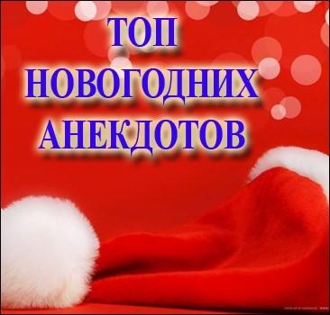 ТОП новогодних анекдотов
