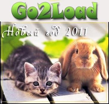 Go2Load.com - поздравляет читателей с Новым годом!