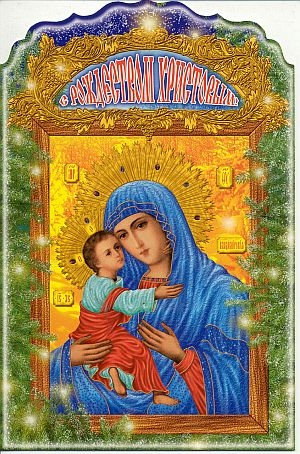 Go2Load.com. поздравляет читателей с Рождеством Христовым!