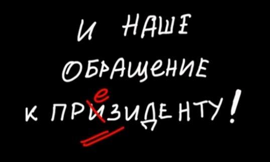 Звернення до президента Росії Дмитра Мєдвєдєва