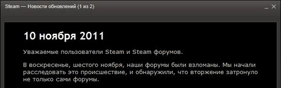 Steam взломан. По полной