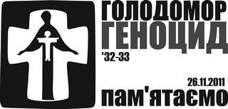 26 листопада: вшанування пам'яті жертв Голодомору