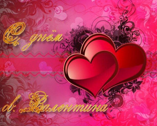 http://go2load.com/uploads/posts/2012-02/1329181244_den-svyatogo-valentina.jpg