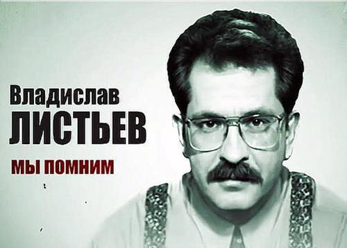 Листьев, Владислав Николаевич - Мы помним!