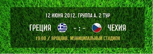Греция - Чехия. Накануне