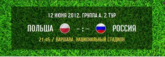 Польша - Россия. Накануне