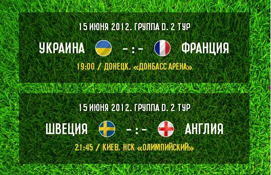 Группа D - Накануне: Украина - Франция, Швеция - Англия