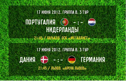 Группа В - Накануне: Португалия - Нидерланды, Дания - Германия