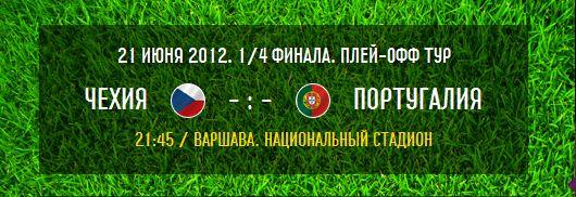 14 финала - Накануне: Чехия - Португалия