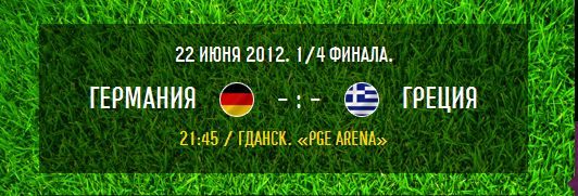 1/4 финала - Накануне: Германия - Греция
