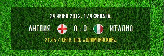 1/4 финала: Англия - Италия 0:0 (2:4 в серии пенальти)