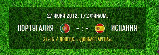 1/2 финала - Накануне: Португалия - Испания