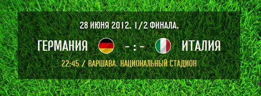 1/2 финала - Накануне: Германия - Италия